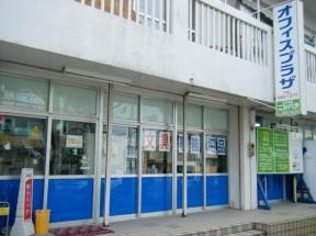 オフィスプラザ石嶺店