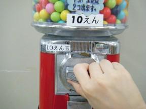 ガムボールマシン2