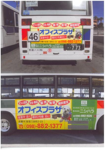 オフィスプラザバス広告
