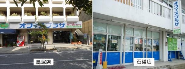 2店舗写真