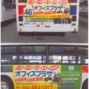 新!バス広告